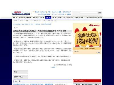 不祥事 大阪 証拠品に関連した画像-02