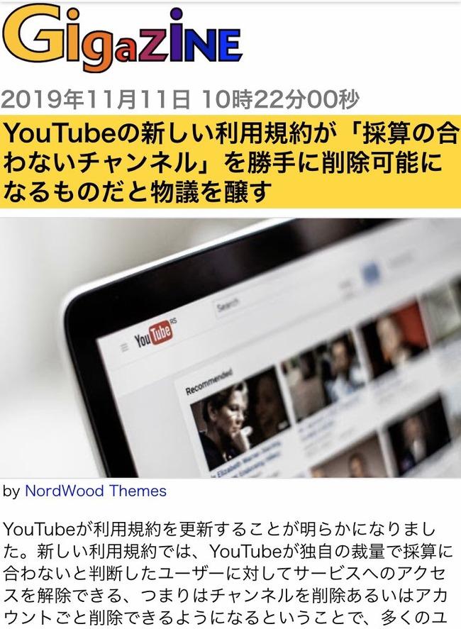 YouTube 利用規約 削除 チャンネル 採算 再生数 収益化に関連した画像-02