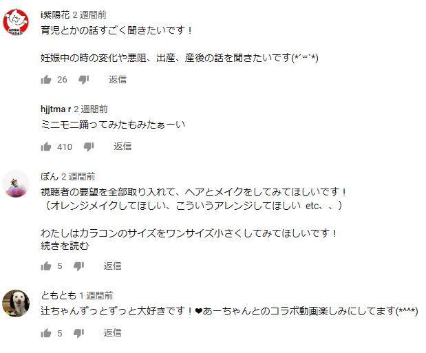 辻希美 YouTuber 辻ちゃんネル 人気に関連した画像-05