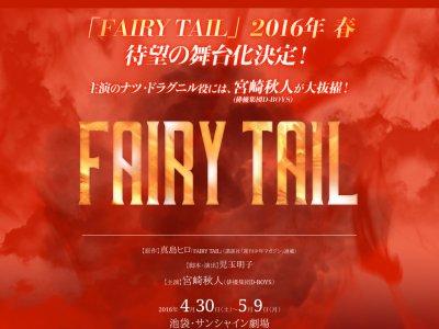 フェアリーテイル 舞台 FAIRYTAILに関連した画像-02