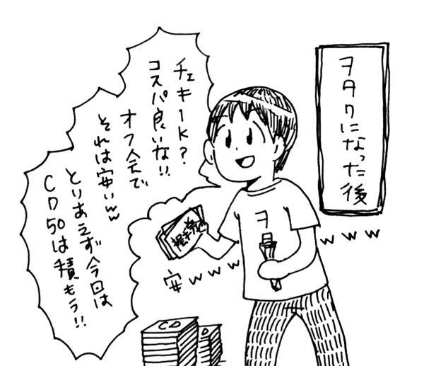 オタク 金銭感覚 アイドル ドルオタ CDに関連した画像-03
