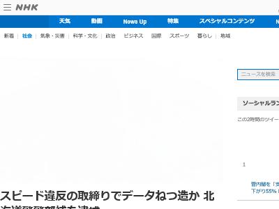 北海道 警察 スピード違反 取り締まり 捏造に関連した画像-02