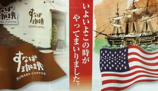 鳥取県 スタバ スナバ すなば珈琲 存亡 大ピンチに関連した画像-01