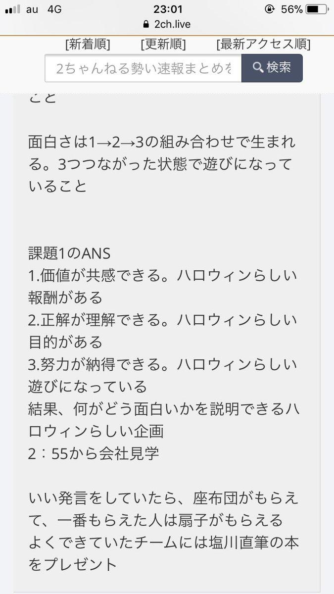 FGO 塩川洋介 ディレクター 独演会 サイン 座布団 扇子 Fate グランドオーダーに関連した画像-07