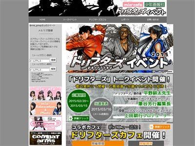 ドリフターズ 那須与一 コラボカフェ 少年画報社 ミアカフェ おかゆに関連した画像-02