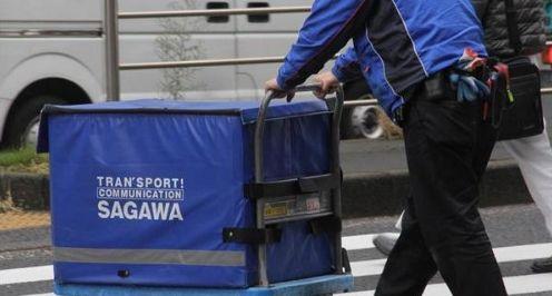 佐川急便 荷物に関連した画像-01