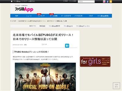 PUBG スマホ 日本版に関連した画像-02