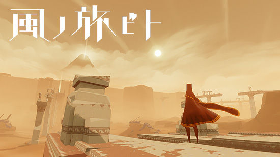 PS4 風ノ旅ビトに関連した画像-01