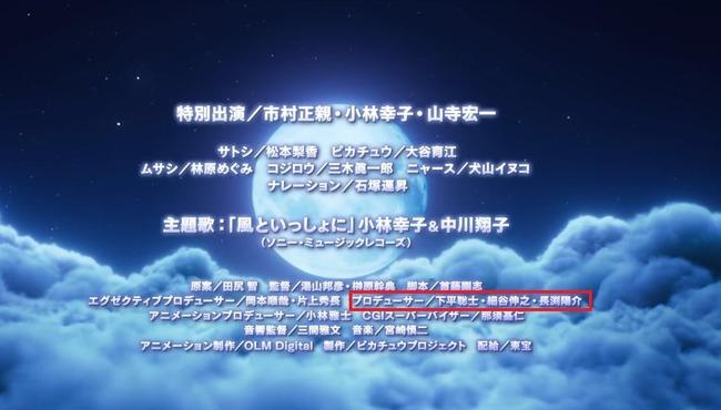 細谷伸之 けものフレンズ2 ミュウツーの逆襲 裏垢 ふぁねる 降板 プロデューサーに関連した画像-02
