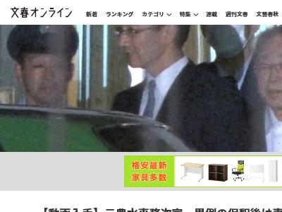 元農水事務次官 異例 保釈後 熊沢英昭被告 高級ホテルに関連した画像-02