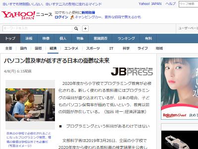 日本 PC パソコン 保有率 プログラミング教育に関連した画像-02
