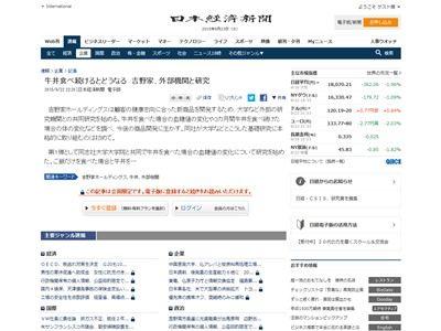 吉野家 牛丼 体型に関連した画像-02
