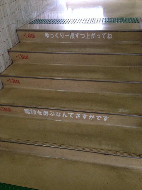 区役所 階段 褒めるに関連した画像-02