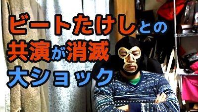 ビートたけし ニコニコ超会議 共演