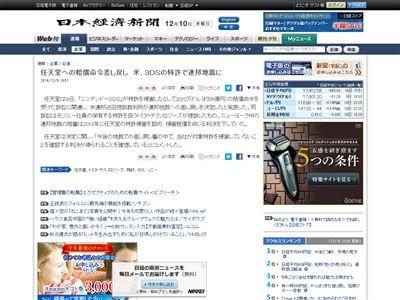 任天堂 3DSに関連した画像-02