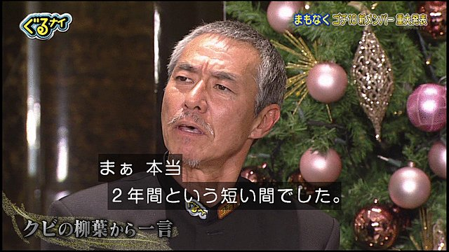 柳葉敏郎 ぐるナイ ゴチ クビ 二階堂ふみに関連した画像-05