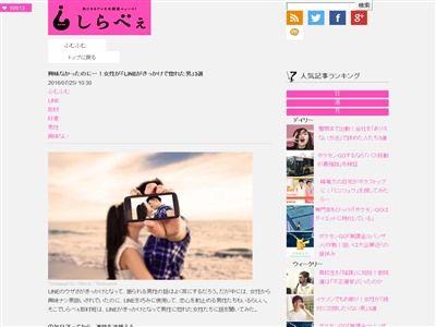 女性 男性 LINE 惚れる 恋愛に関連した画像-02