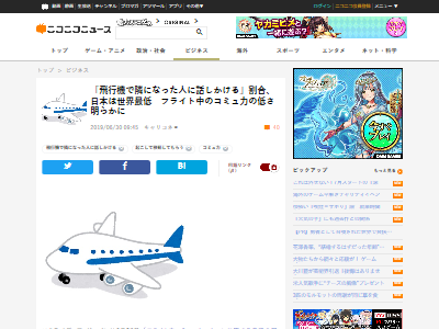 飛行機隣の人会話コミュ力日本に関連した画像-02