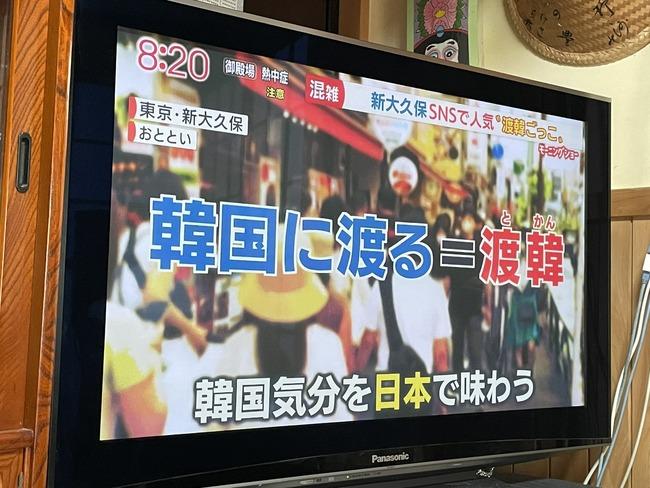 テレ朝 モーニングショー 渡韓ごっこ 流行 捏造 韓国 ゴリ押し 新大久保に関連した画像-04