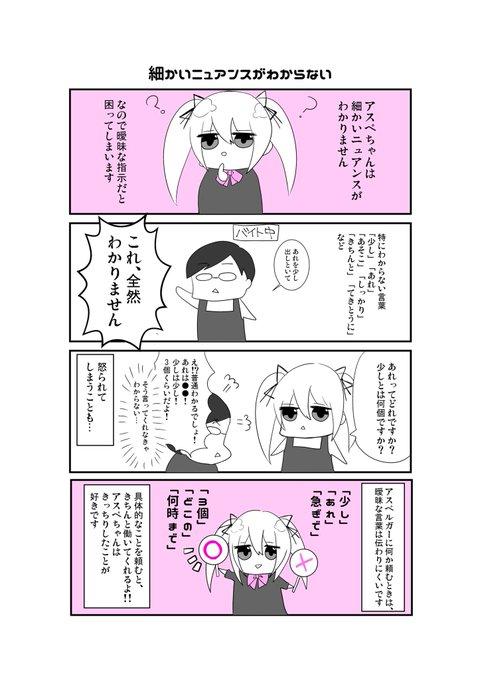 アスペルガー 漫画 発達障害に関連した画像-02