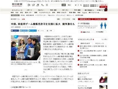 中国 ゲーム全国解禁に関連した画像-02