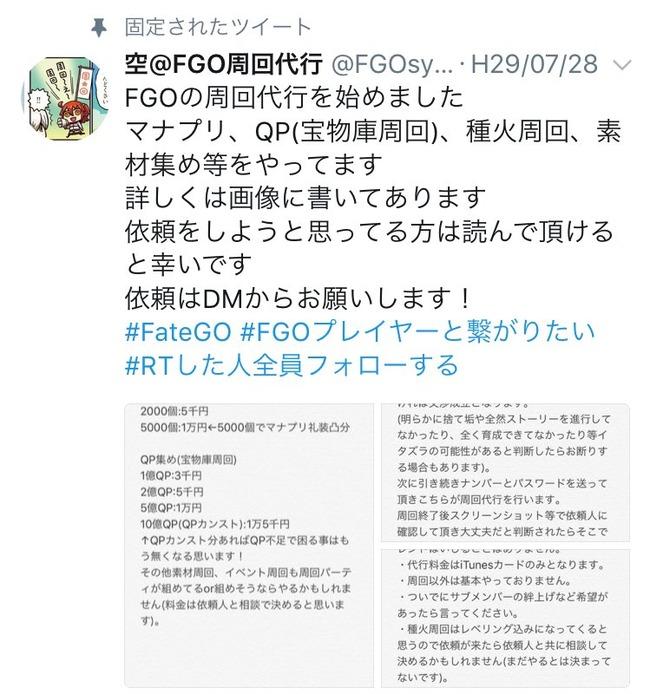 FGO 周回代行 詐欺 Fate グランドオーダー アカウントに関連した画像-02
