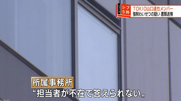 TOKIO 山口達也 逮捕 書類送検 女子高生 強制わいせつに関連した画像-07