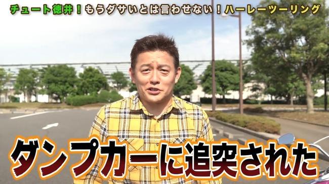 スピードワゴン 井戸田潤 デスバイク 不幸に関連した画像-11