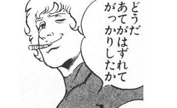 寺沢武一 コブラ 大川ぶくぶ ポプテピピック お前らに関連した画像-01