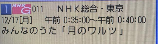 NHK みんなのうた 月のワルツに関連した画像-02