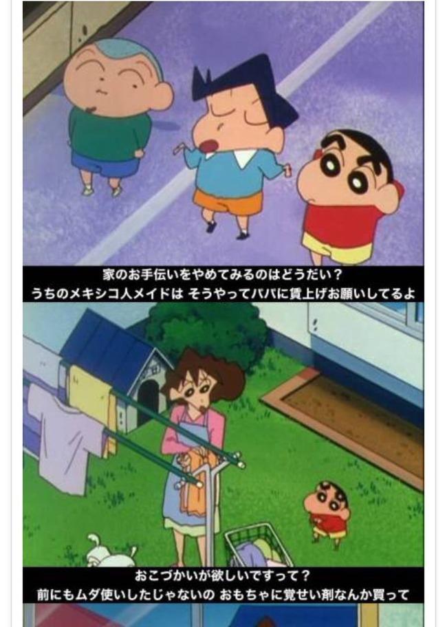 クレヨンしんちゃん 放送禁止 イギリス版 米版クレヨンしんちゃん 漫画 アニメに関連した画像-04