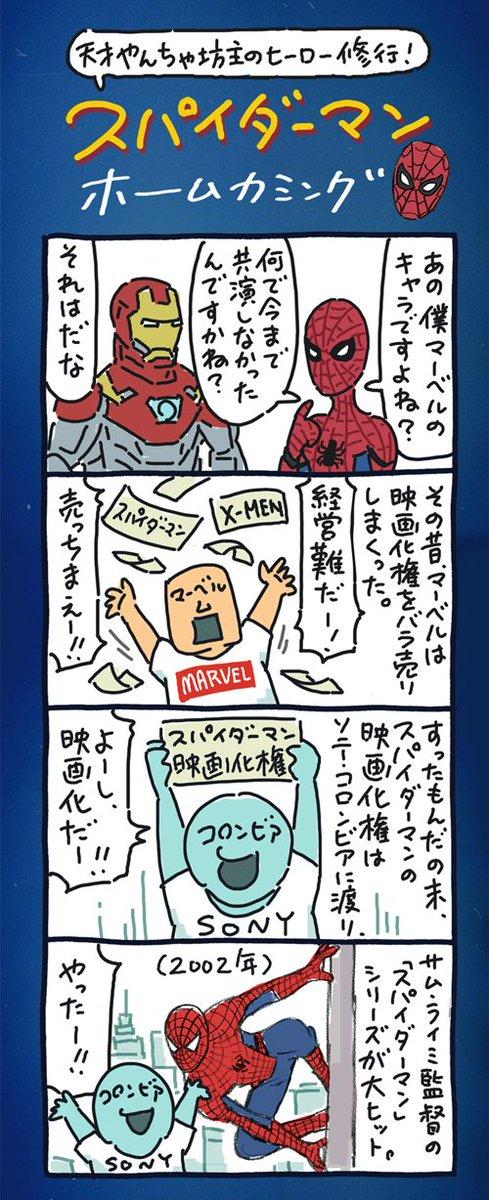 スパイダーマン マーベル ソニー ディズニー MCU アベンジャーズに関連した画像-03