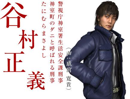 龍が如く4 成宮寛貴 谷村正義 増田俊樹 声優 モデル 引退に関連した画像-03