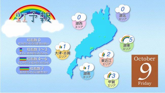 虹 予報に関連した画像-03