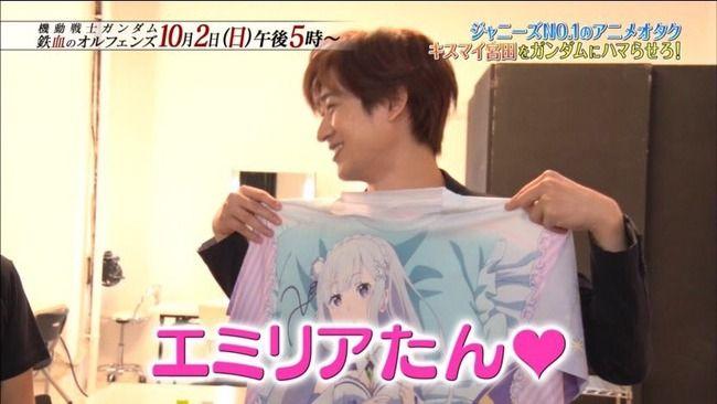 ジャニーズのキスマイ宮田さんが自身のアニメグッズや円盤などを公開!ガチのアニオタじゃねーかwwwww