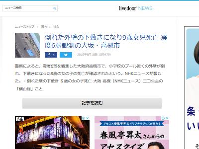 地震 死亡 大阪に関連した画像-02