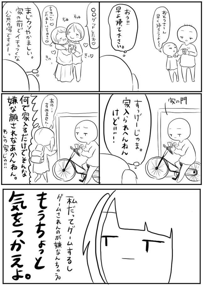 ポケモンgo 迷惑 漫画に関連した画像-02