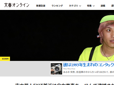 吉本興業 EXIT 兼近大樹 少女売春斡旋 逮捕歴に関連した画像-02