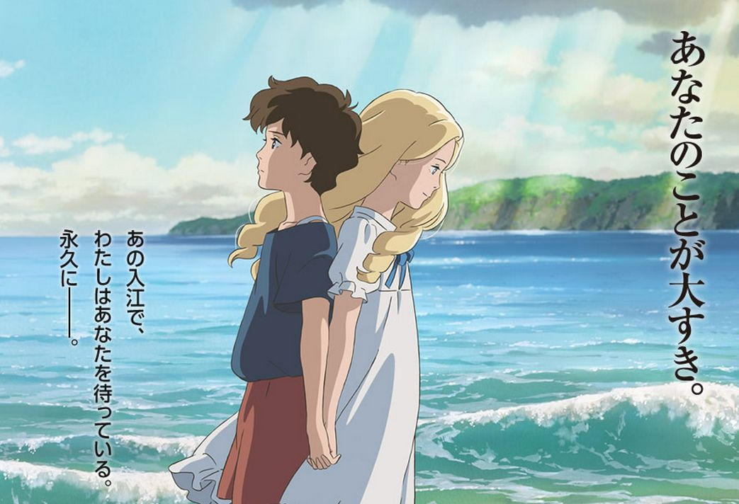 思い出のマーニーに関連した画像-02 あの入江で、わたしはあなたを待っている。永久に――。 あな