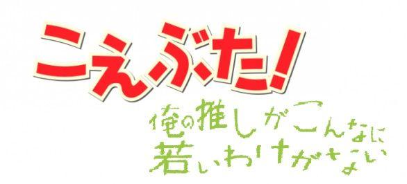 NHK 腐女子 声豚に関連した画像-01