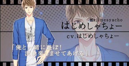 はじめしゃちょー 恋愛ゲーム 浮気 炎上に関連した画像-01