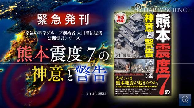 熊本地震 大川隆法 幸福の科学 霊言に関連した画像-03