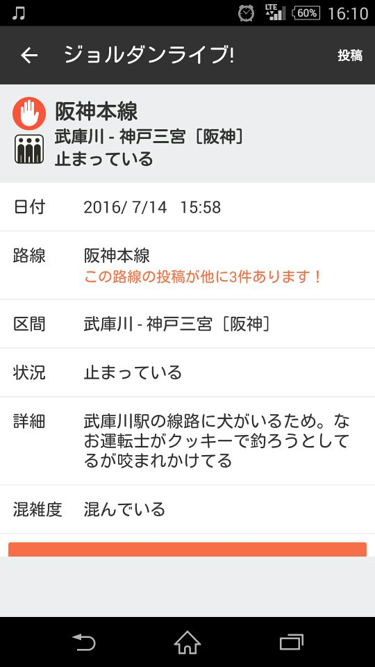 クッキー 犬 阪神本線 遅延 に関連した画像-02