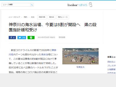 海水浴場 2021年 新型コロナウイルス 神奈川県に関連した画像-02