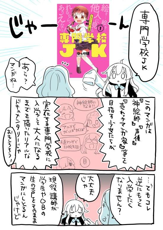 親戚 家族 声優 漫画家 絵師に関連した画像-02