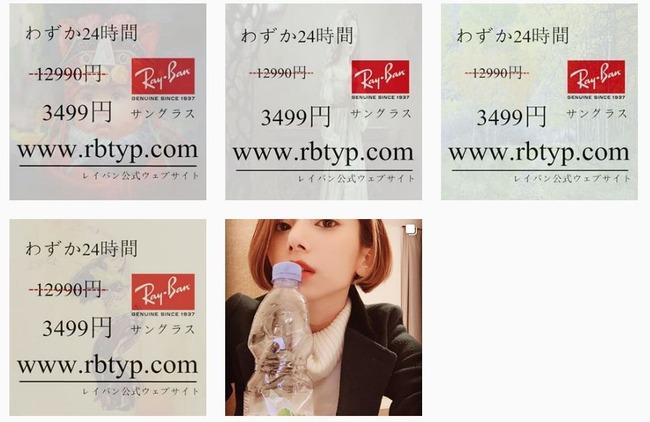 城島茂 菊池梨沙 結婚 TOKIO インスタグラムに関連した画像-02