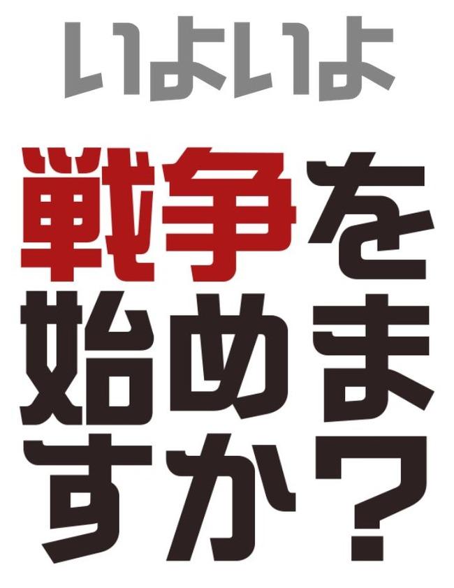 ガンパレード・マーチ ガンパレ 芝村裕吏 戦争ゲーム 新作 ケイブ プロジェクト 刀剣乱舞に関連した画像-02