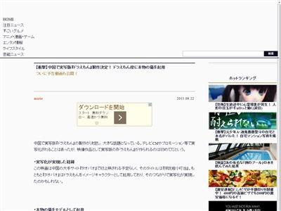 ドラえもん 実写 中国 猫 ウルトラマン 無許可 映画に関連した画像-02