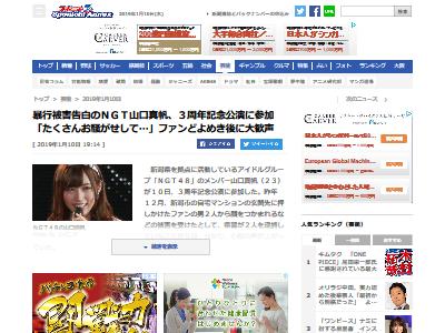NGT48 山口真帆 謝罪に関連した画像-03