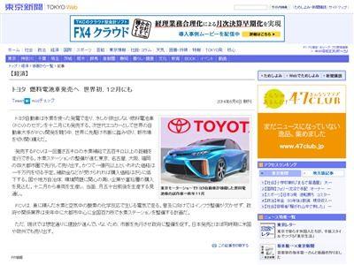 トヨタに関連した画像-02